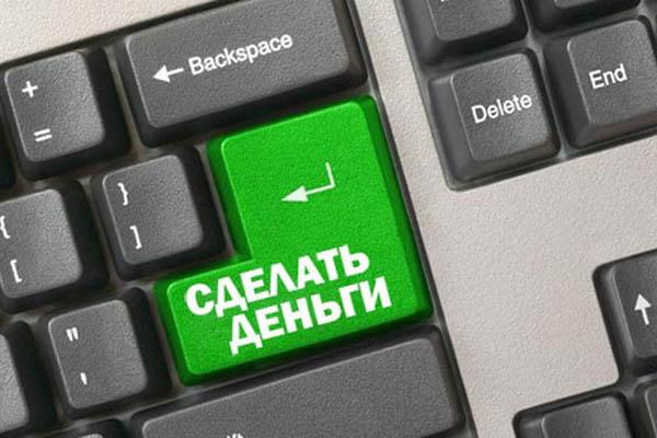 Методы заработка в интернете